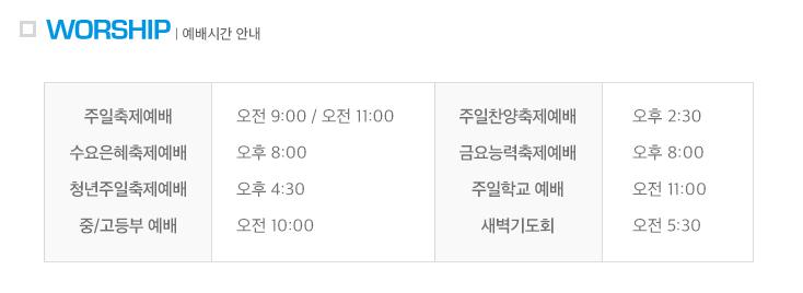 예배시간수정_PC2.jpg