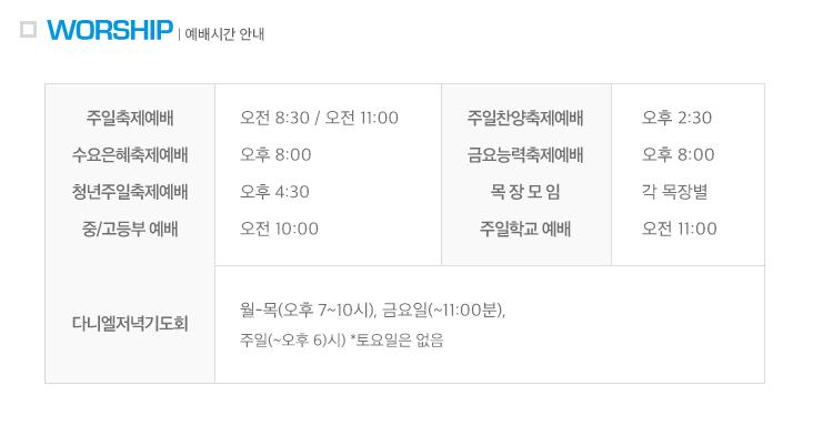 예배시간수정_PC.jpg